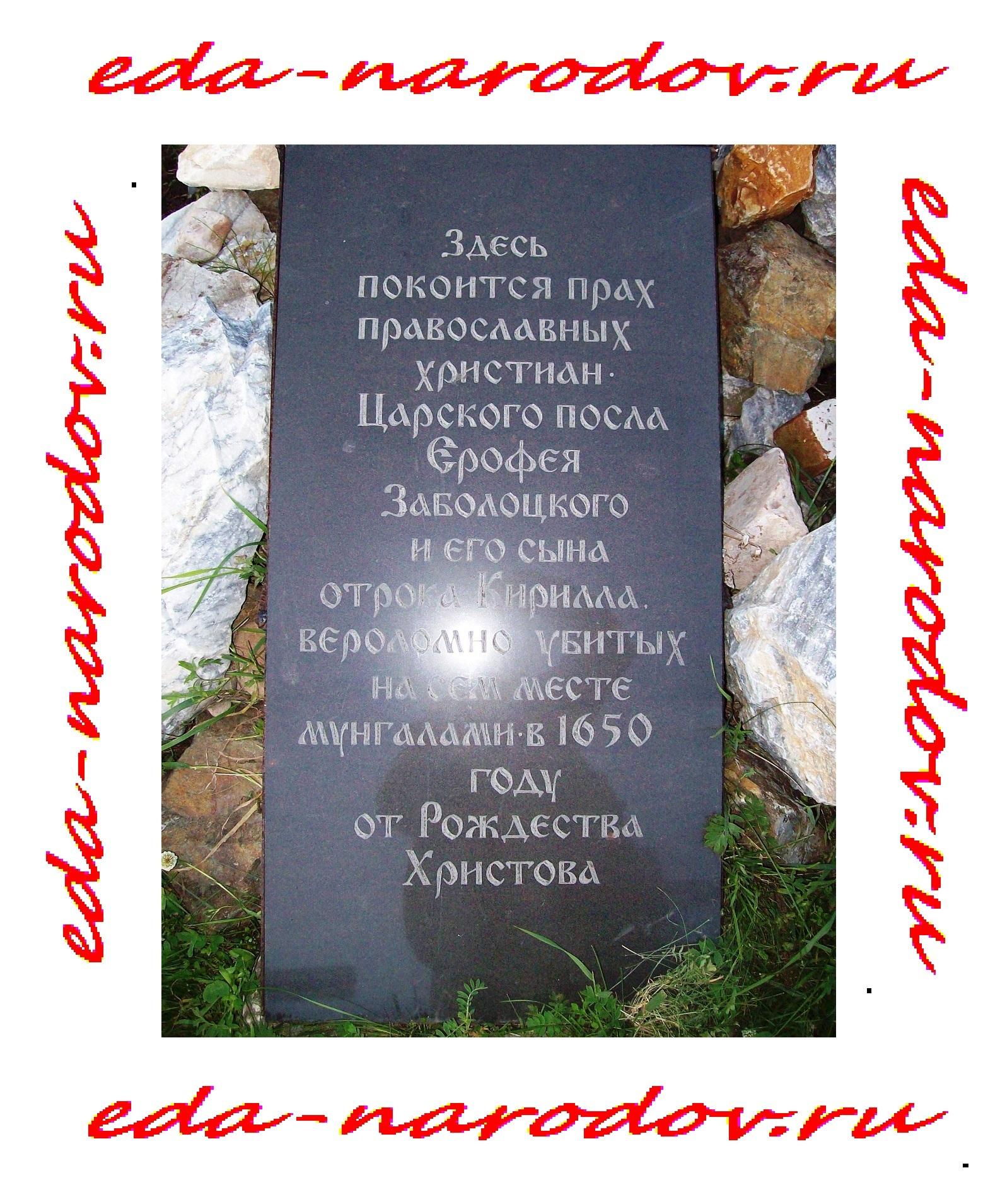 Камень с надписью о убиенных послах