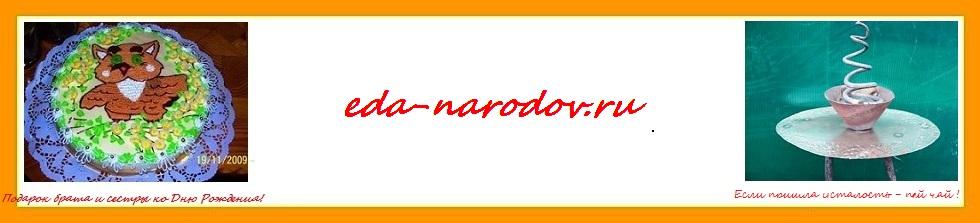 eda-narodov.ru